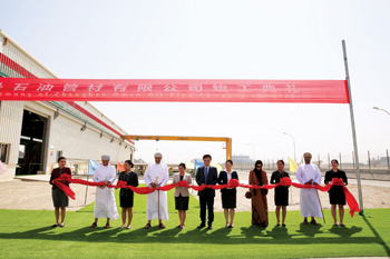 Officials at the opening of the Changbao Oman Oil Pipe Company facility